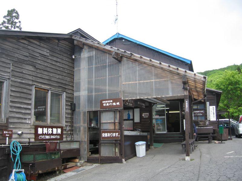 Yachi Onsen