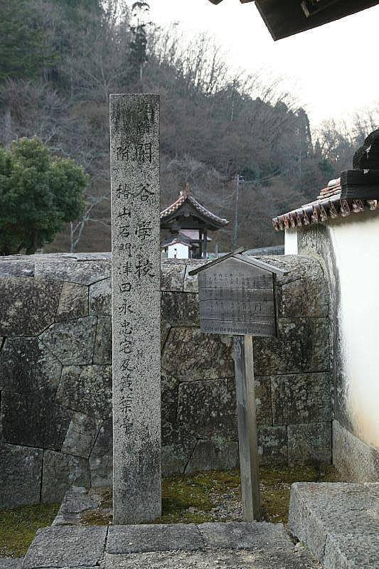 Shizutani school in Okayama, Japan