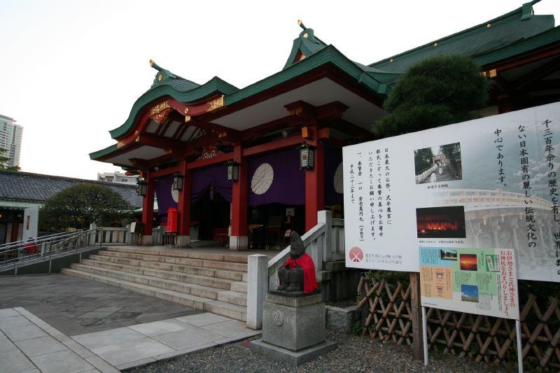 Akasaka Hie Jinja shrine