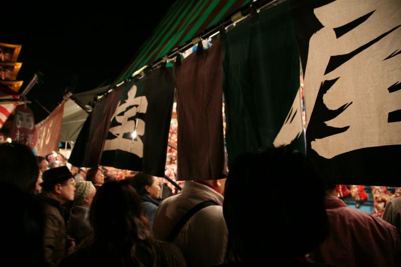 Asakusa Hagoita ichi fair