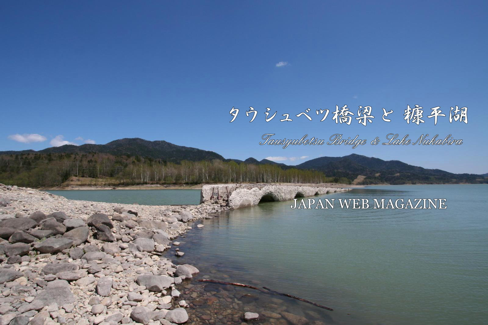 Tausyubetu bridge and Lake Nukabira