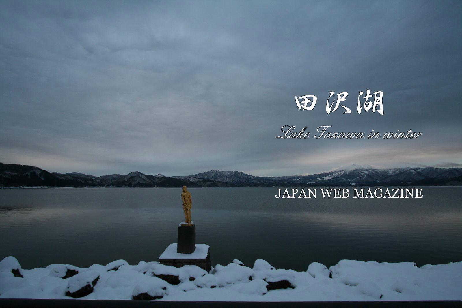 冬の田沢湖