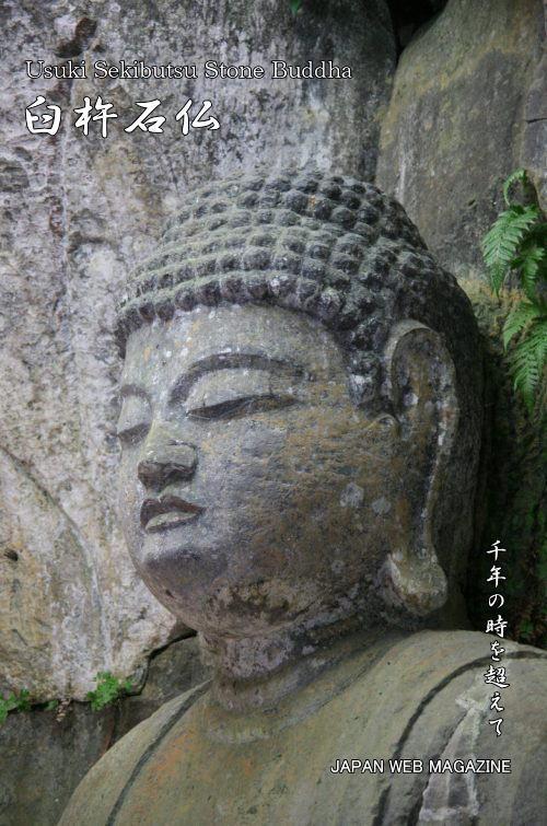 臼杵石仏   JAPAN WEB MAGAZINE