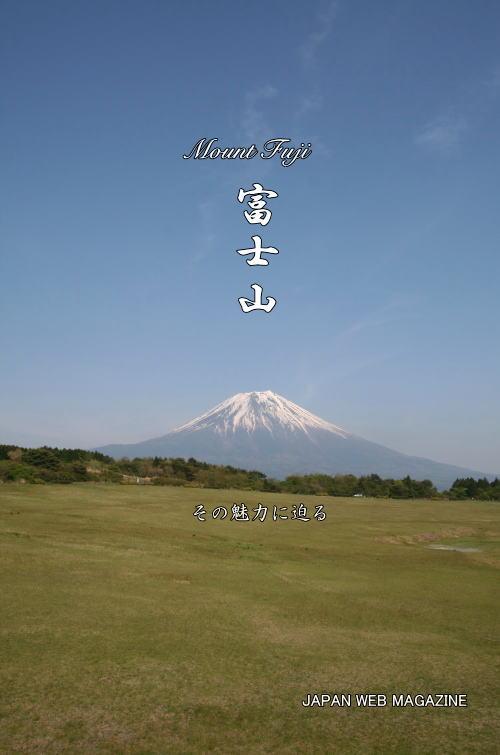 富士山の画像 p1_1