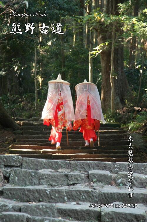 紀伊山地の霊場と参詣道の画像 p1_30