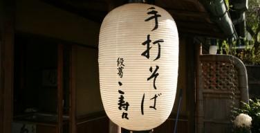 鶴岡八幡宮 鎌倉グルメ