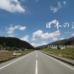 日本の道 Part 2
