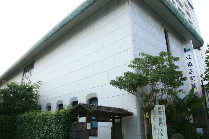 江東区芭蕉記念館