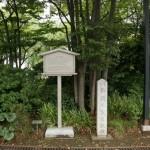 一橋徳川家 屋敷跡