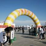 宇都宮餃子祭り2014レポート