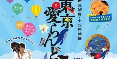 東京愛らんどフェア2014