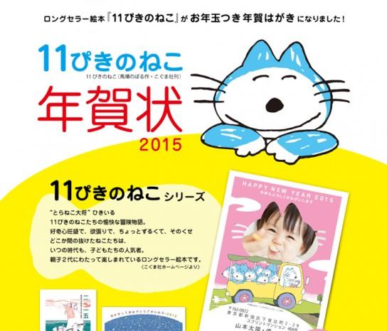 カレンダー カレンダー 印刷 2015 : 11ぴきのねこ年賀状: http://www ...
