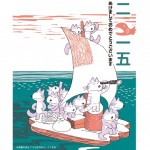 ロングセラー絵本『11ぴきのねこ』が年賀状に!  印刷のスプリントにて受付中