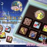 本格チョコで楽しむ、「セーラームーン」の絵物語! 10柄のチョコアソート「ARTism CHOCO」第2弾予約開始