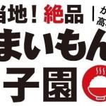 「食」日本一の高校を決めるフードバトル  第3回「ご当地!絶品うまいもん甲子園」10月31日に決勝大会開催のお知らせ