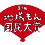 「第2回地場もん国民大賞」 最終審査へ 30商品が決定!