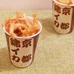 京都・錦市場の「花よりキヨエ」、店舗限定の新商品「錦イカ」発売