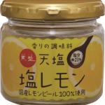 安全で香り高い「国内産レモンピール」100%使用 「天塩(あましお) 塩レモン」