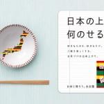 お茶づけ新プロジェクト始動! 「日本の上に何のせる?」