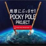 11月11日「ポッキー&プリッツの日」 「POCKY POLE PROJECT」に挑戦!