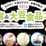 豆腐&大豆食品フェア 2014年11月23日(日)・24日(月・祝) 東京