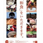 11月24日は『和食』の日!