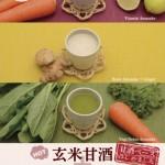 「飲む点滴」といわれる玄米甘酒を使用したロージュース 冬限定でORGANIC WORKS JUICE BARに登場!! 「玄米甘酒+RAW JUICE」