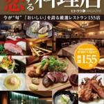 ムック本『おとなの恋する料理店』発売中