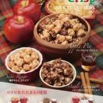 この冬限定!新しいポップコーンのミックススタイルが登場! 焼きりんご+メープルシナモン=アップルパイ? 「クリスマスクリスプ」