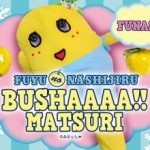 11月15日(土)~ キデイランド50店舗で、ふなっしー 『冬の梨汁ブシャー祭り』キャンペーン開催!!