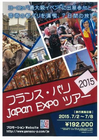 japan expo tour2015