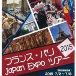 ヨーロッパ最大級イベントJAPAN EXPOに出展参加と芸術の都パリを満喫する「フランス・パリ JAPAN EXPOツアー2015 7日間」を発売!