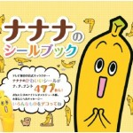 テレビ東京のキャラクター「ナナナ」シールブックの発売が決定