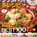 """今年一番売れている料理本!宝島社の""""クックパッド""""本累計100万部突破!"""