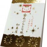 使用後はまるで金箔!その輝きが福を招く!? 「金あぶらとり紙」 2015年1月1日に発売  ~京都の紙職人が作る、金色に変わるゴージャスなあぶらとり紙~