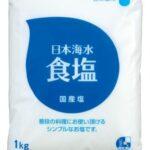 素材の味をそのままに旨みをきれいに。塩の新定番「日本海水 食塩」発売  ~ 毎日の料理に使いやすく、シンプルなお塩 ~