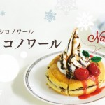 コメダ珈琲店 史上初!季節限定ミニシロノワール  「チョコノワール」