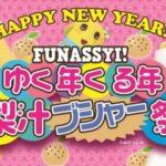 『ゆく年、くる年 ふなっしー 梨汁ブシャー祭り』開催!! 2014年12月26日(金)~2015年1月31日(土)