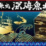 """オオグソクムシ入りのおせち料理?!2015年はこれまでにない""""おせち""""で幕開け「深海魚おせち」「陸上自衛隊おせち」 予約販売受付中"""