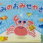 親子で楽しむ「かにぱん」オリジナル絵本  「うみのおみせやさん」 TSUTAYAにて限定販売
