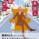 難病ALSにかかりながらも日本移住を選んだイギリス紳士がつづった日本滞在記「ある英国人が愛した素顔のニッポン」