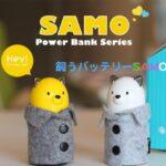 ロシアのワンちゃんをモチーフにしたポータブルバッテリー『Samo』  お出かけ用のコート付き!
