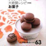 クックパッドで人気のレシピ 『クックパッドの大絶賛レシピ[決定版] お菓子』
