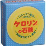 北陸新幹線開業に合わせてケロリングッズを2製品発売 『ケロリンの石鹸』と、長野県産材を活用した『ケロリン木桶』新発売
