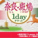 「奈良・斑鳩1dayチケット」発売  ~関西の私鉄・地下鉄沿線から、電車・バスで、奈良を1日満喫し放題!~