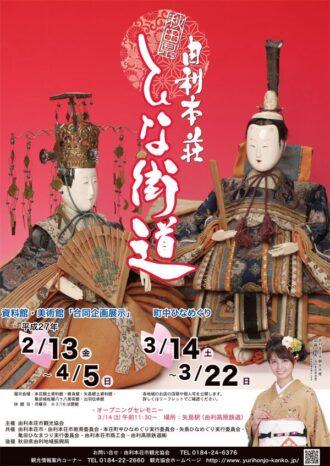 yurihonjo