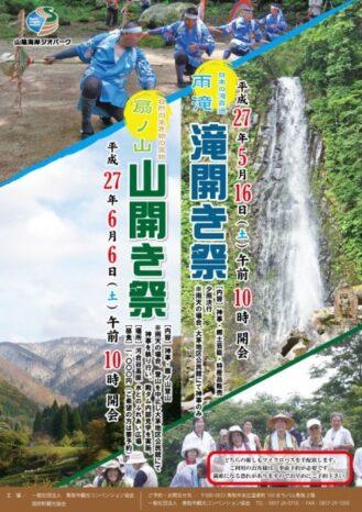 国府町雨滝滝開き祭