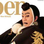 Pen「そろそろ、歌舞伎でも。」特集 本日(2015年6月15日)発売