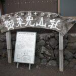 富士山特集「富士山の魅力」