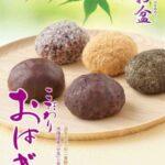 「十勝甘納豆本舗」「菓心たちばな」 お盆用商品「こだわりおはぎ」5種 7月13日発売